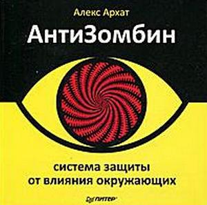 книга Система защиты АнтиЗомбин