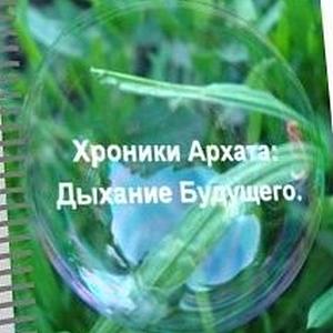 книга Хроники Архата