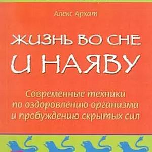 Книга Жизнь во сне и наяву