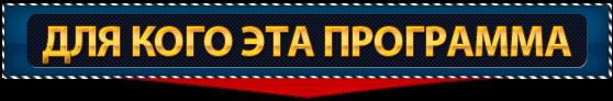 dlya kogo2