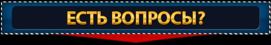 voprosy2